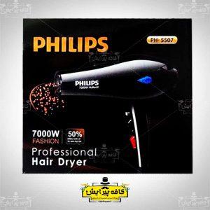 سشوار فيليپس 5507